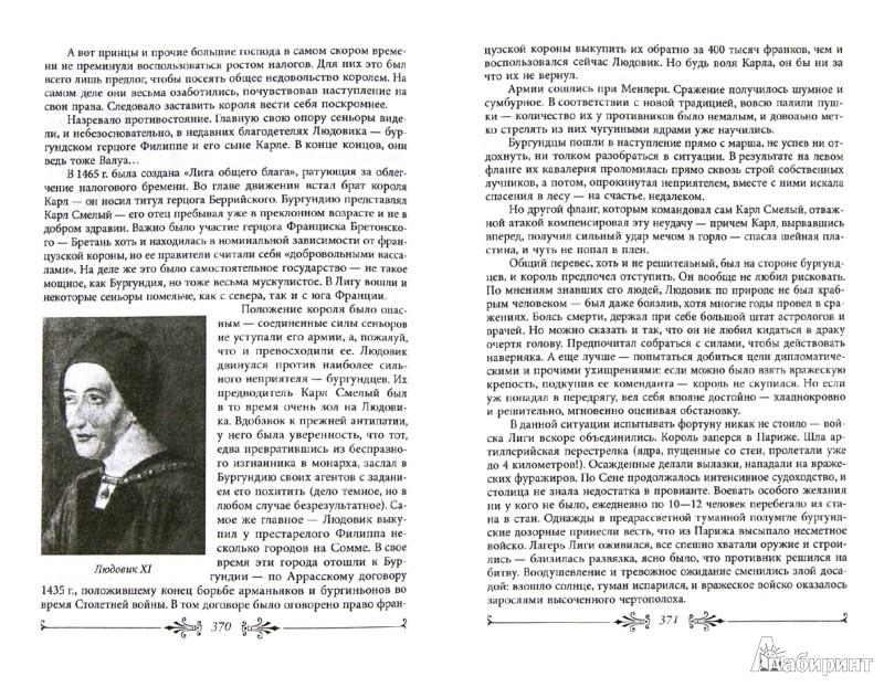 Иллюстрация 1 из 5 для Франция. Большой исторический путеводитель - Алексей Дельнов | Лабиринт - книги. Источник: Лабиринт