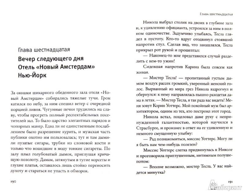 Иллюстрация 1 из 13 для Никола Тесла. Безумный гений | Лабиринт - книги. Источник: Лабиринт