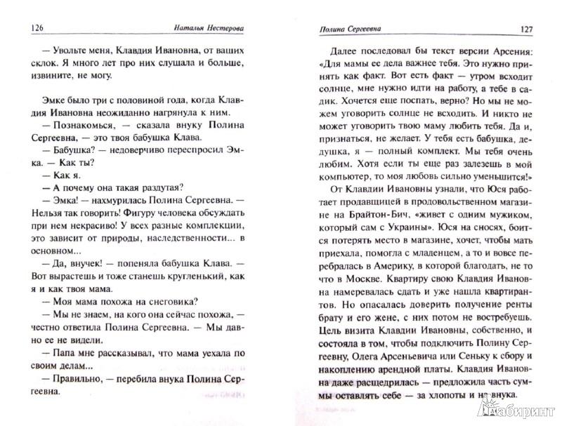 Иллюстрация 1 из 6 для Полина Сергеевна - Наталья Нестерова   Лабиринт - книги. Источник: Лабиринт