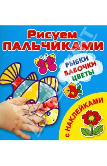 Рыбки, бабочки, цветы. Рисуем пальчиками
