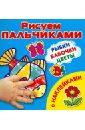 Рыбки, бабочки, цветы. Рисуем пальчиками цена