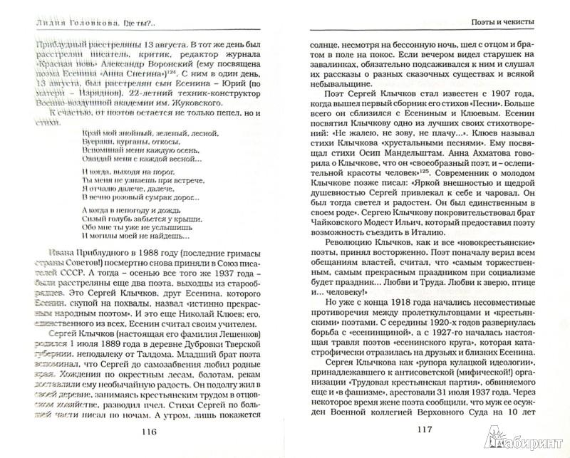 Иллюстрация 1 из 4 для Где ты?... - Лидия Головкова | Лабиринт - книги. Источник: Лабиринт