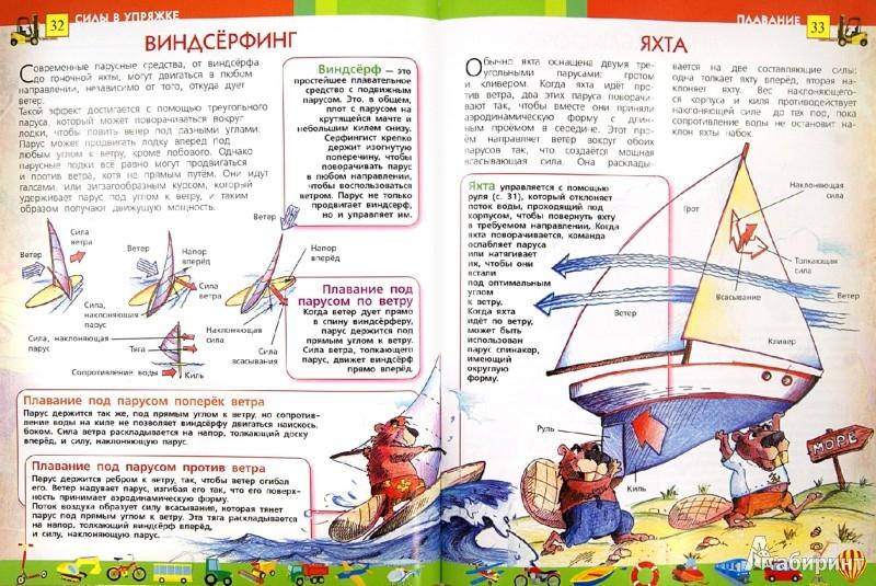 Иллюстрация 1 из 20 для Силы в упряжке - А. Евсеевичева | Лабиринт - книги. Источник: Лабиринт
