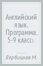 Английский язык. Программа. 5-9 классы (+CD). ФГОС