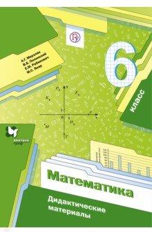Математика. 6 класс. Дидактические материалы. ФГОС математика 6 класс