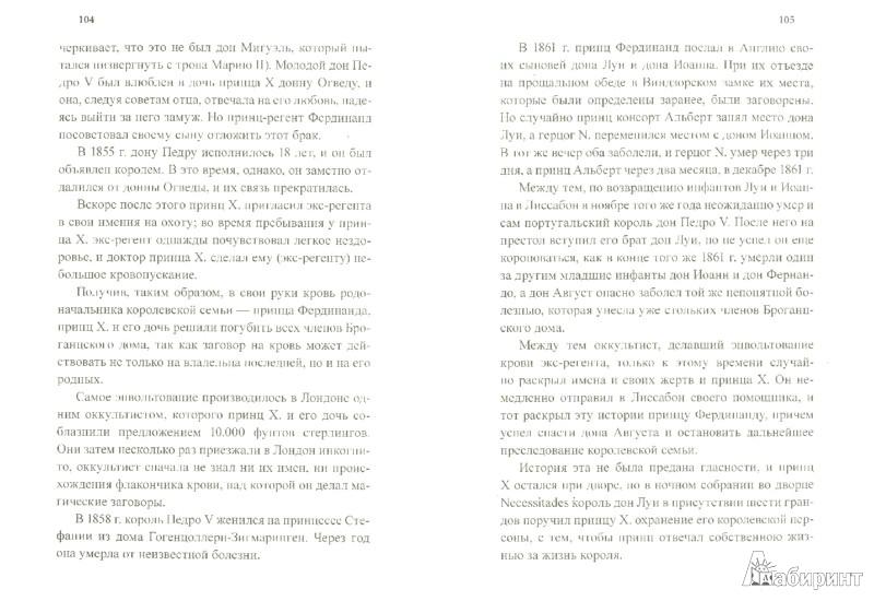 Иллюстрация 1 из 9 для Оккультизм и магия. Процессы о колдовстве - Сергей Тухолка | Лабиринт - книги. Источник: Лабиринт