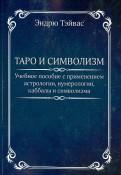 Таро и символизм