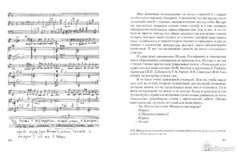 Иллюстрация 1 из 5 для Беседы с Исааком Шварцем. 1994-2005 - Ольга Завадовская | Лабиринт - книги. Источник: Лабиринт