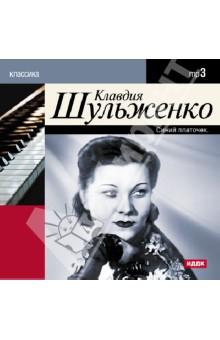 Клавдия Шульженко (CDmp3) от Лабиринт