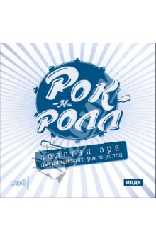 Золотая эра американского рок-н-ролла (CDmp3) the counterlife