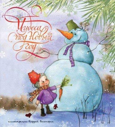 Иллюстрация 1 из 84 для Чудеса под Новый год - Виктория Кирдий | Лабиринт - книги. Источник: Лабиринт