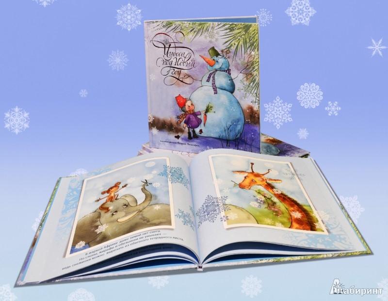Иллюстрация 1 из 69 для Чудеса под Новый год - Виктория Кирдий | Лабиринт - книги. Источник: Лабиринт