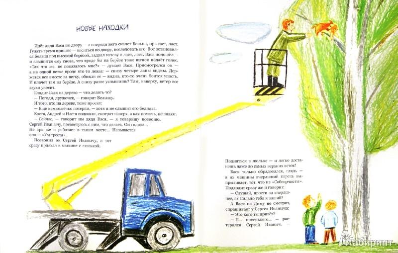 Иллюстрация 1 из 16 для Булка, Беляш и другие с Лесной улицы - Илга Понорницкая | Лабиринт - книги. Источник: Лабиринт