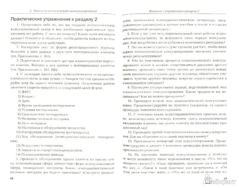 Иллюстрация 1 из 7 для Основы психологического консультирования - Донцов, Сенкевич, Донцова, Поляков, Седых | Лабиринт - книги. Источник: Лабиринт