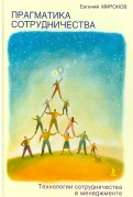 Прагматика сотрудничества. Технологии сотрудничества в менеджменте