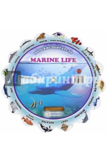 "Тематический словарь ""Marine Life. Морские обитатели"""