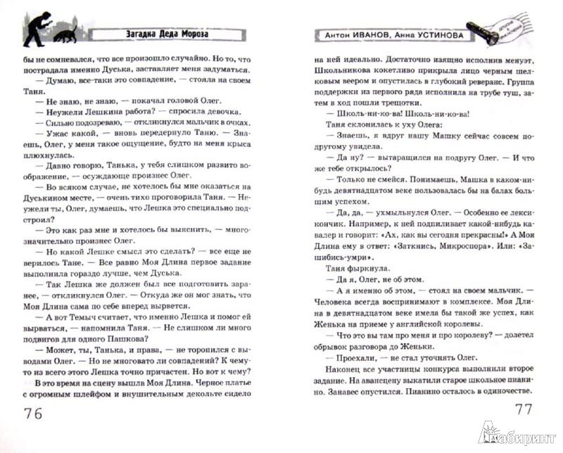 Иллюстрация 1 из 19 для Загадка Деда Мороза - Иванов, Устинова | Лабиринт - книги. Источник: Лабиринт