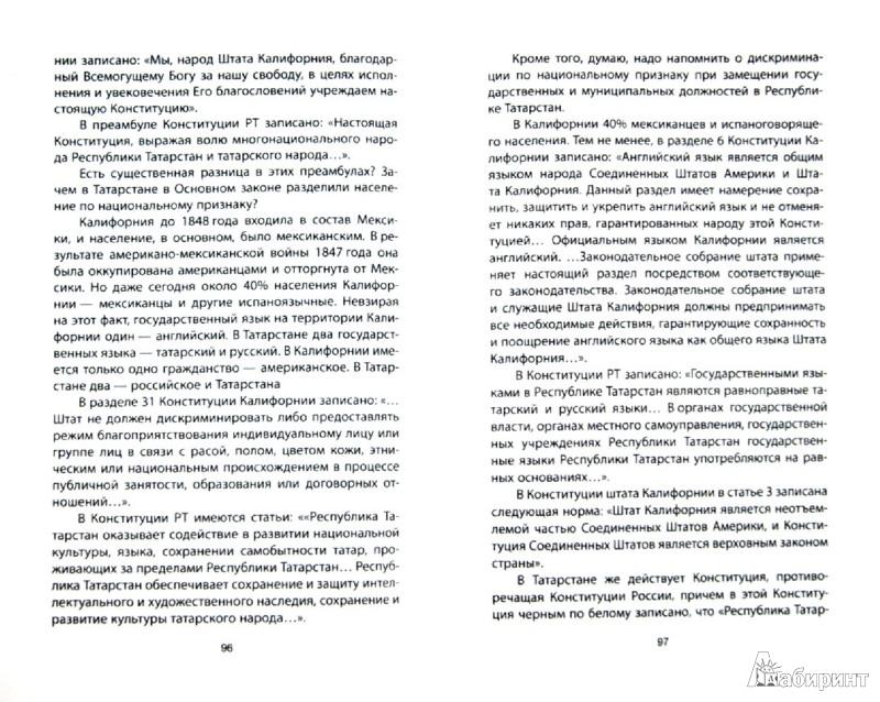 Иллюстрация 1 из 5 для Прощай, империя! Спасибо Путину - Виктор Алкснис | Лабиринт - книги. Источник: Лабиринт