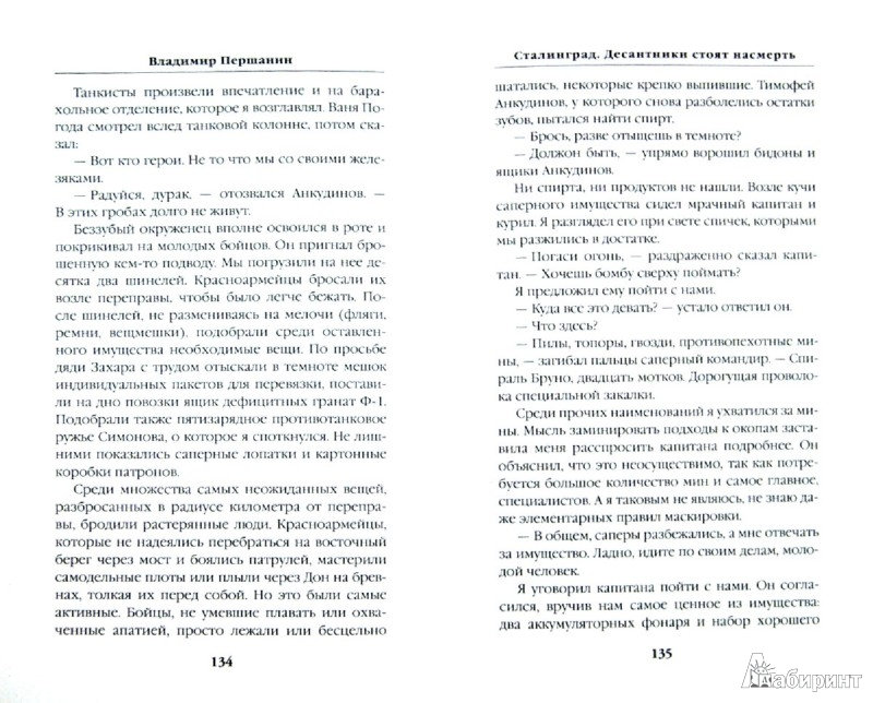 Иллюстрация 1 из 8 для Сталинград. Десантники стоят насмерть - Владимир Першанин | Лабиринт - книги. Источник: Лабиринт
