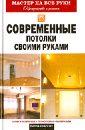Современные потолки своими руками, Захарченко В. В.,Захарченко Владимир Васильевич