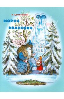 Мороз Иванович владимир одоевский мороз иванович необойденный дом аудиоспектакли