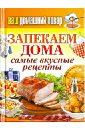 Ваш домашний повар. Запекаем дома. Самые вкусные рецепты мясные и рыбные блюда в горшочках