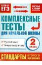 цена на Танько Марина Александровна Комплексные тесты для начальной школы. Русский язык, литературное чтение. 2 класс ФГОС
