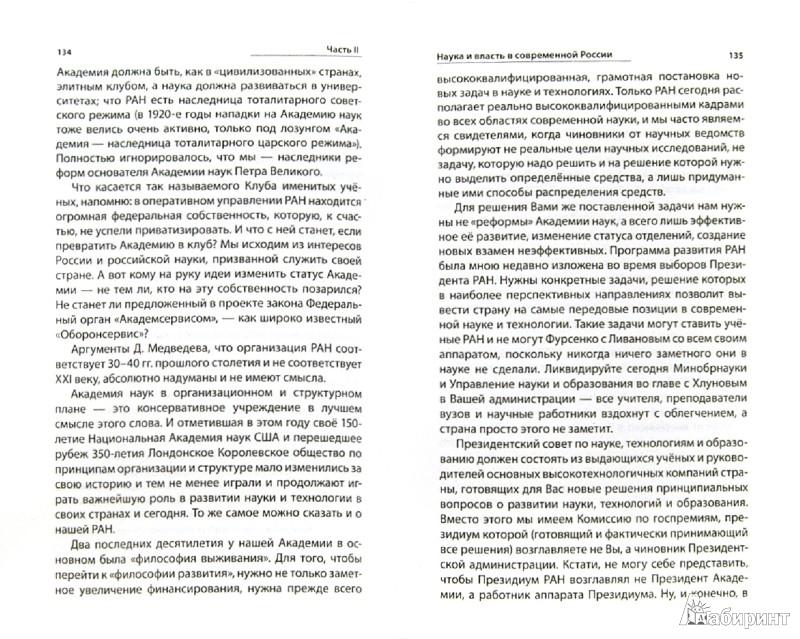 Иллюстрация 1 из 5 для Власть без мозгов. Кому мешают академики - Жорес Алферов | Лабиринт - книги. Источник: Лабиринт
