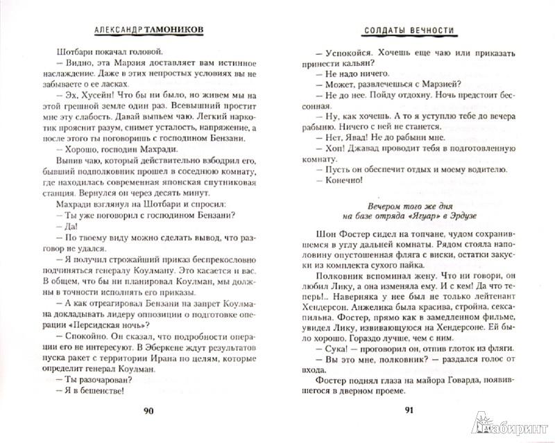 Иллюстрация 1 из 10 для Солдаты вечности - Александр Тамоников | Лабиринт - книги. Источник: Лабиринт