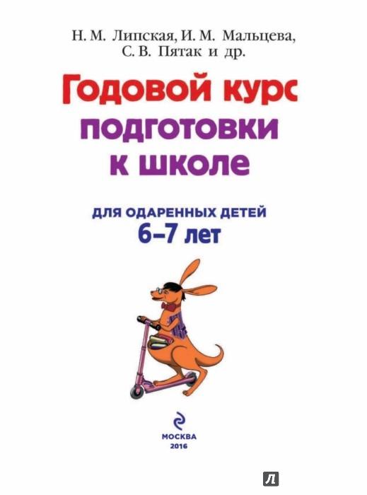 Иллюстрация 1 из 79 для Годовой курс подготовки к школе. Для детей 6-7 лет - Липская, Пятак, Сорокина, Мальцева | Лабиринт - книги. Источник: Лабиринт