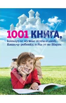 1001 книга, которую нужно прочитать вашему ребенку, пока он не вырос кейс ф гл ред 1001 еда которую нужно попробовать