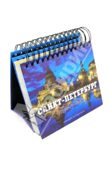 Санкт-Петербург. Календарь на каждый день, универсальный.