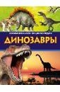 Малютин Антон Олегович Динозавры. Занимательная энциклопедия