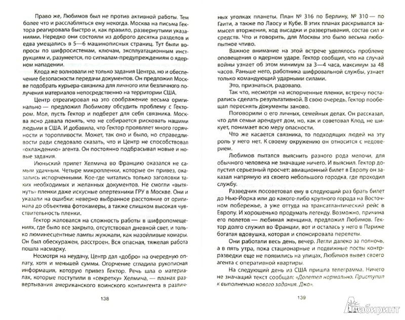 Иллюстрация 1 из 5 для Кроты ГРУ в НАТО - Михаил Болтунов   Лабиринт - книги. Источник: Лабиринт