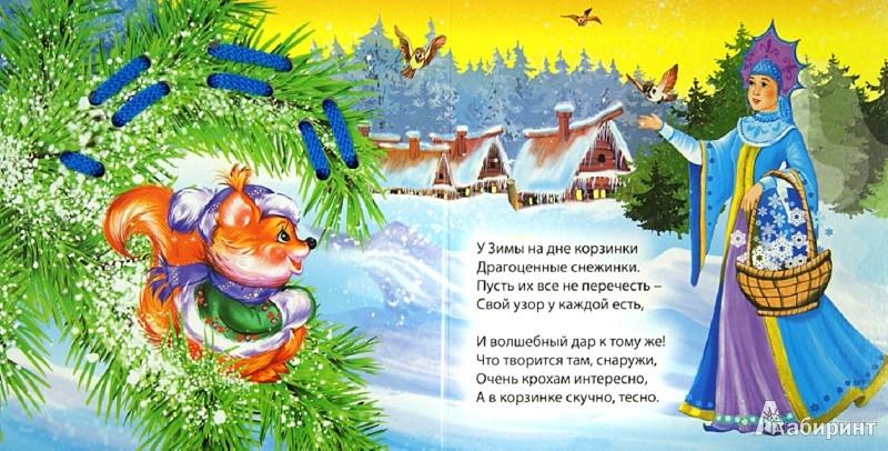 Иллюстрация 1 из 10 для Волшебные снежинки. Шнурочки - Евгения Перлова | Лабиринт - книги. Источник: Лабиринт