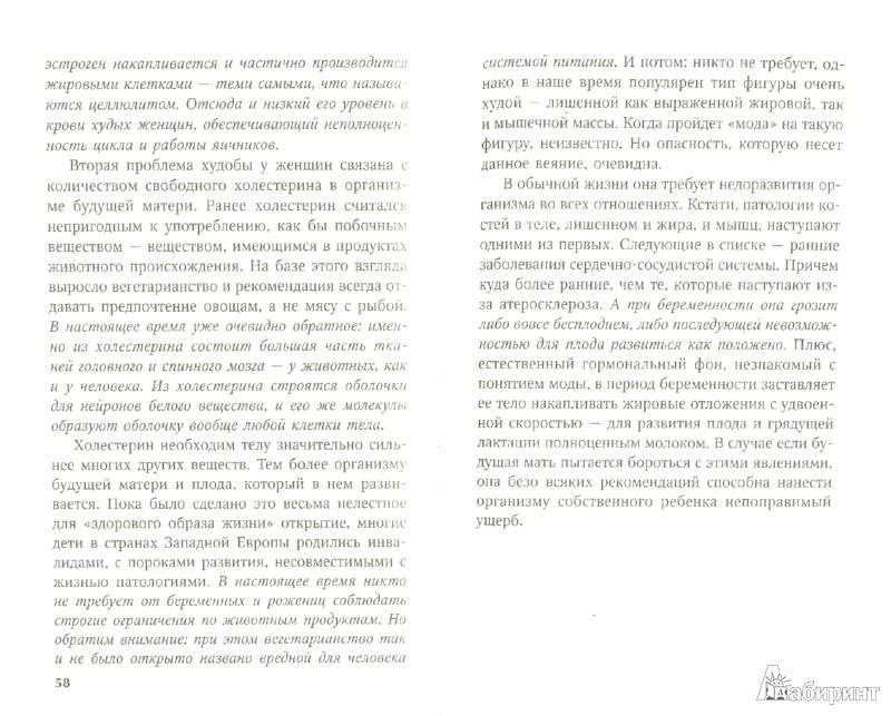 Иллюстрация 1 из 7 для Самое важное о болезнях костей - О.Н. Родионова | Лабиринт - книги. Источник: Лабиринт