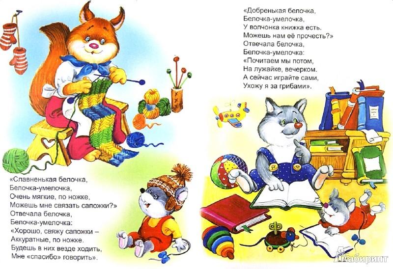 Иллюстрация 1 из 5 для Белочка-умелочка - Наталья Мигунова | Лабиринт - книги. Источник: Лабиринт