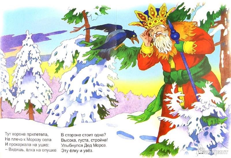 Иллюстрация 1 из 6 для Ёлочка - Елена Михайленко | Лабиринт - книги. Источник: Лабиринт