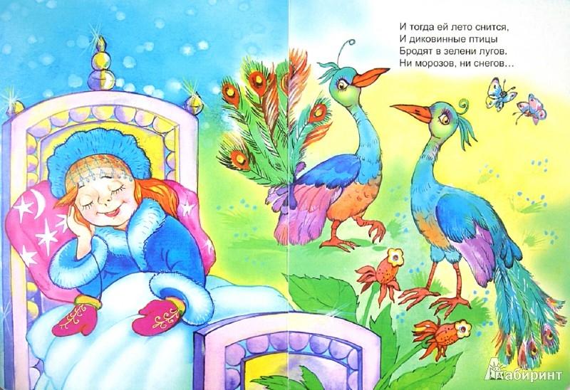 Иллюстрация 1 из 5 для Снегурочка - Елена Михайленко | Лабиринт - книги. Источник: Лабиринт