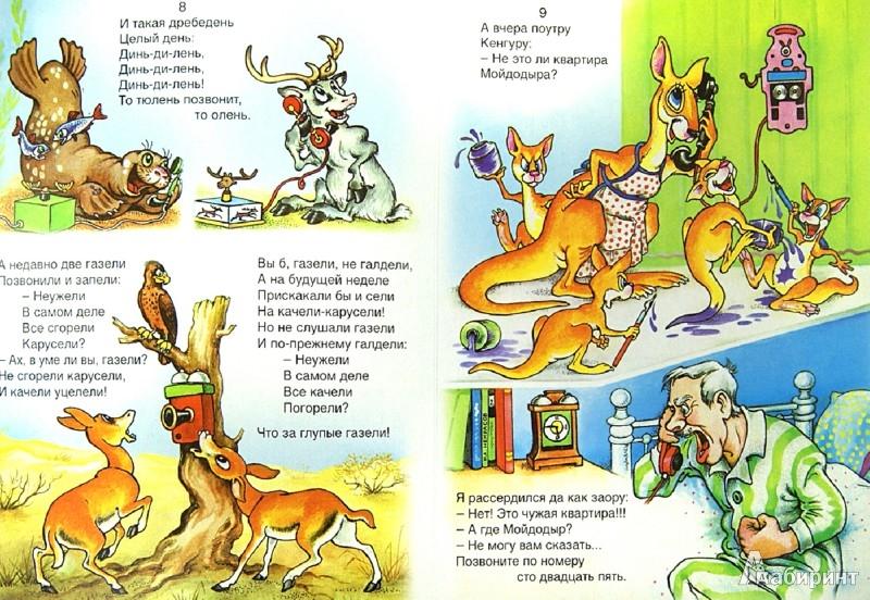 Иллюстрация 1 из 7 для Телефон - Корней Чуковский | Лабиринт - книги. Источник: Лабиринт