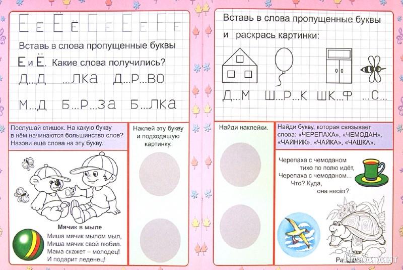 Иллюстрация 1 из 7 для Думай, решай, запоминай - Н. Бакунева | Лабиринт - книги. Источник: Лабиринт