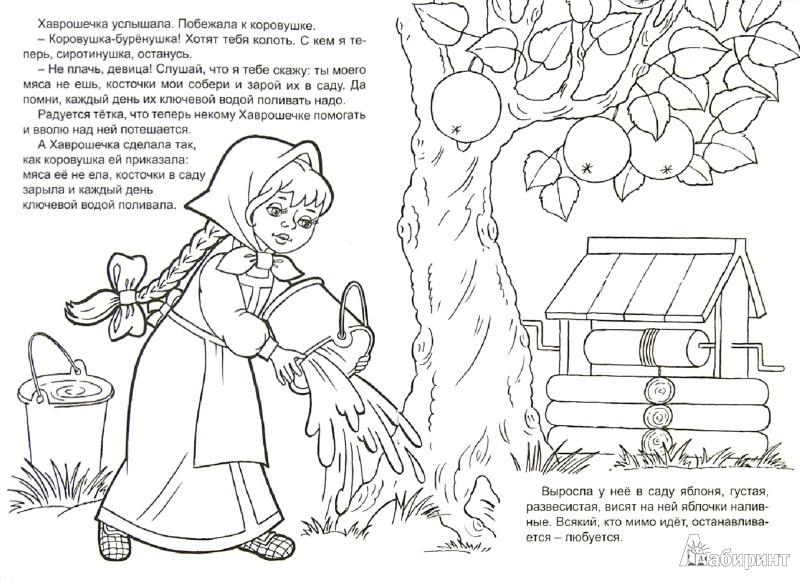 Картинка тортиллы из сказки буратино дальневосточной