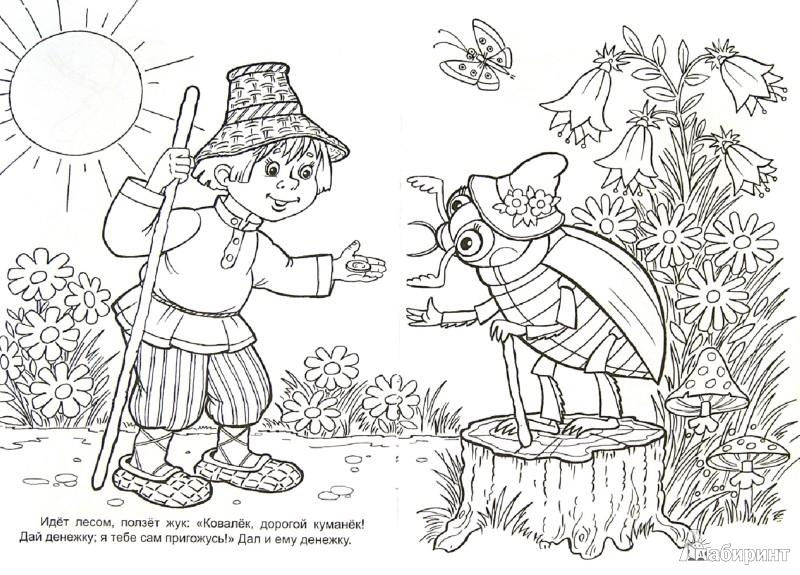 Иллюстрация 1 из 16 для Царевна - несмеяна | Лабиринт - книги. Источник: Лабиринт