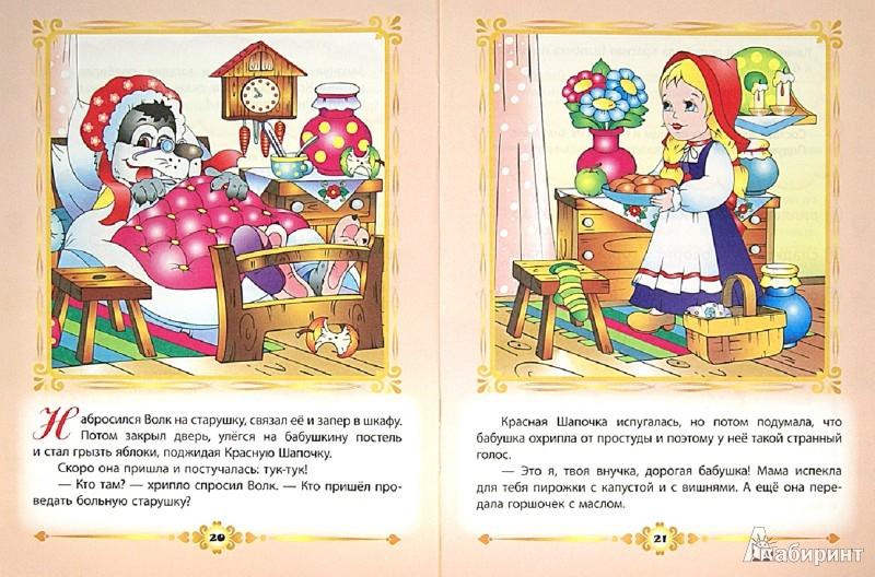 Иллюстрация 1 из 7 для Красная Шапочка - Елизавета Коротяева   Лабиринт - книги. Источник: Лабиринт