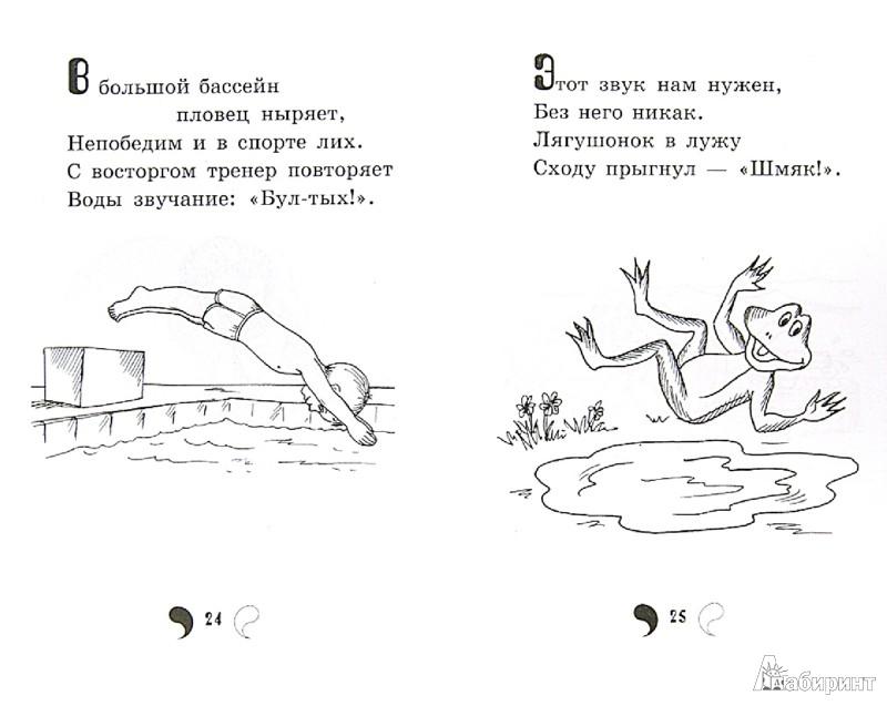 Иллюстрация 1 из 11 для Учим полезные звуки: стихи для развития речи. Стихи для развития речи - Александр Лекомцев | Лабиринт - книги. Источник: Лабиринт