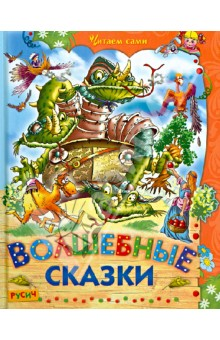 Волшебные сказки русич чудо сказки для малышей
