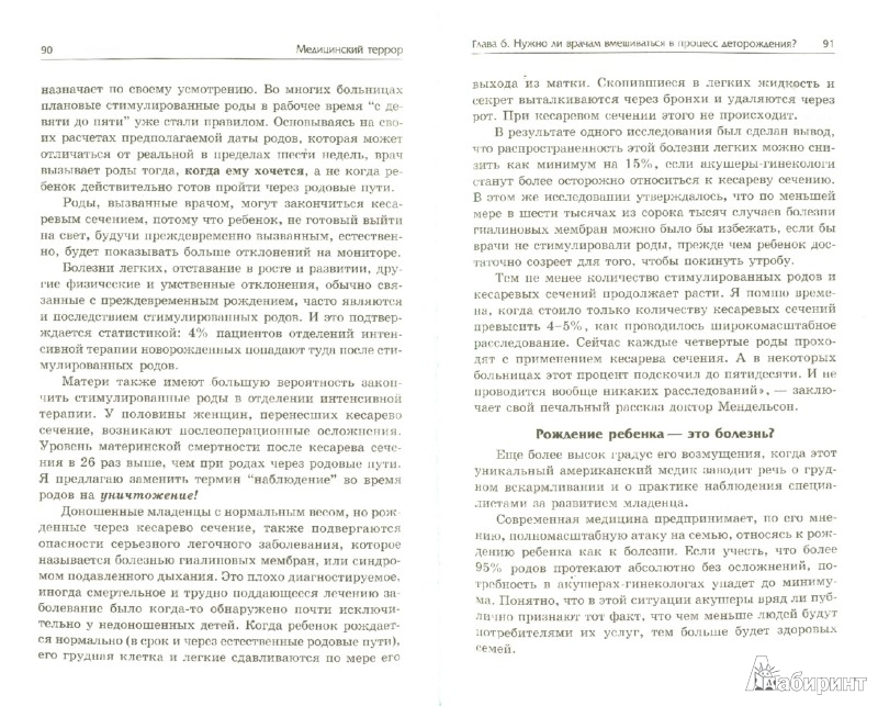 Иллюстрация 1 из 6 для Медицинский террор: лечиться или жить? - Светлана Троицкая | Лабиринт - книги. Источник: Лабиринт