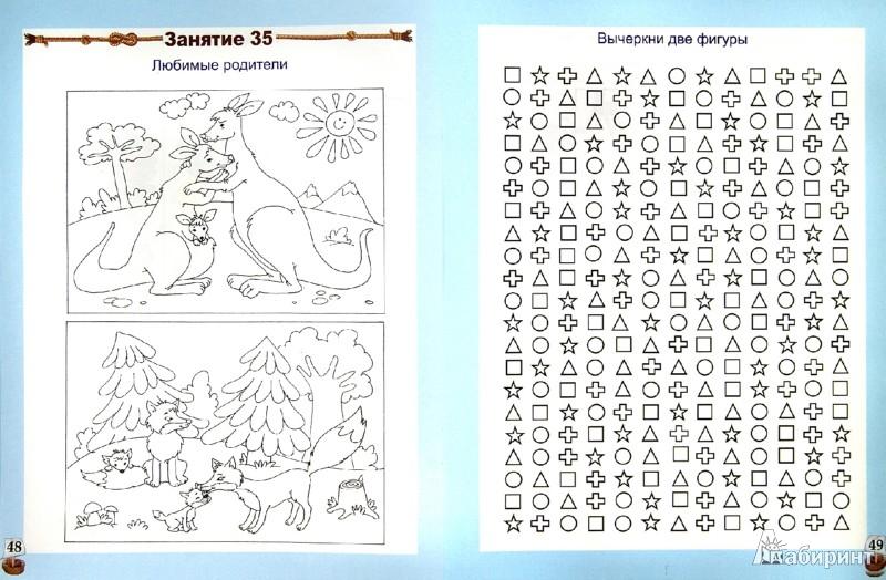 Иллюстрация 1 из 16 для Готовимся к школе. 60 занятий по психологическому развитию дошкольников. Рабочая тетрадь - Локалова, Локалова | Лабиринт - книги. Источник: Лабиринт