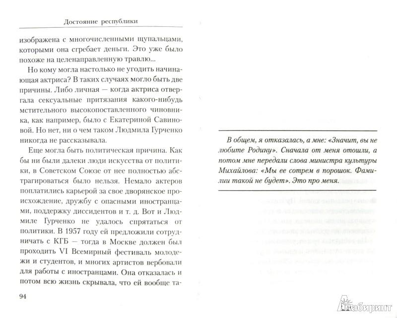 Иллюстрация 1 из 9 для Людмила Гурченко   Лабиринт - книги. Источник: Лабиринт