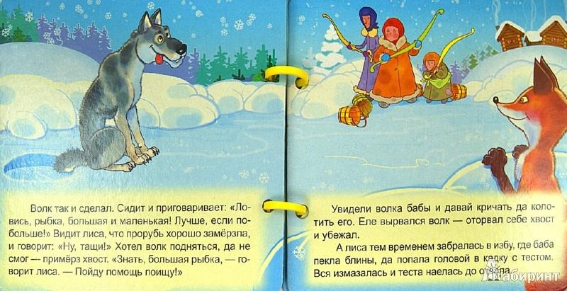 Иллюстрация 1 из 4 для Волк и лиса | Лабиринт - книги. Источник: Лабиринт